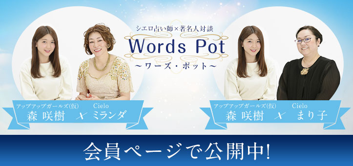 森咲樹|Words Pot